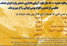 اقوام و تمدن های ایرانی پیش از آریایی ها - نگاهی نو