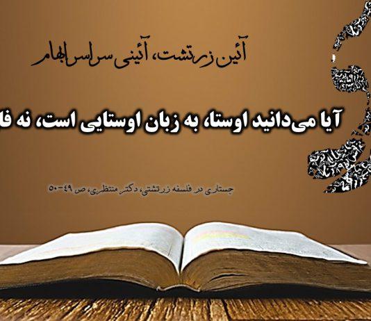 اوستا به زبان فارسی نیست - نگاهی نو