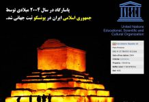 ثبت جهانی پاسارگاد - مقبره کوروش - نگاهی نو