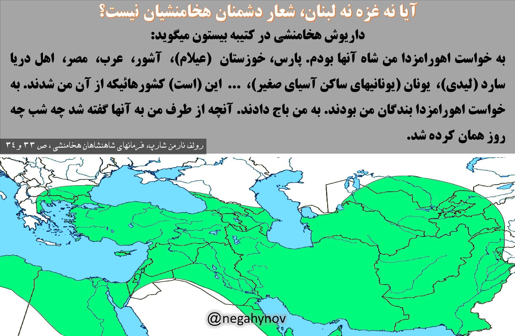 داریوش هخامنشی و شعار «نه غزه نه لبنان» - نگاهی نو