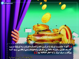 فساد و نفاق ساسانیان و موبدان زرتشتی - دلایل شکست ساسانیان - نگاهی نو