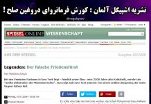 نشریه اشپیگل آلمان: کوروش، فروانروای دروغین صلح! - نگاهی نو
