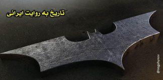 کوروش ، چهره مفقود متون پارسی میانه - نگاهی نو