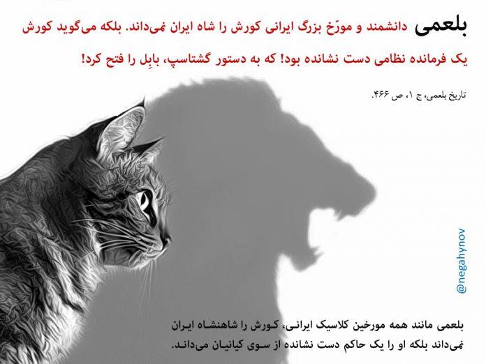 کوروش در آثار ایرانی - نگاهی نو