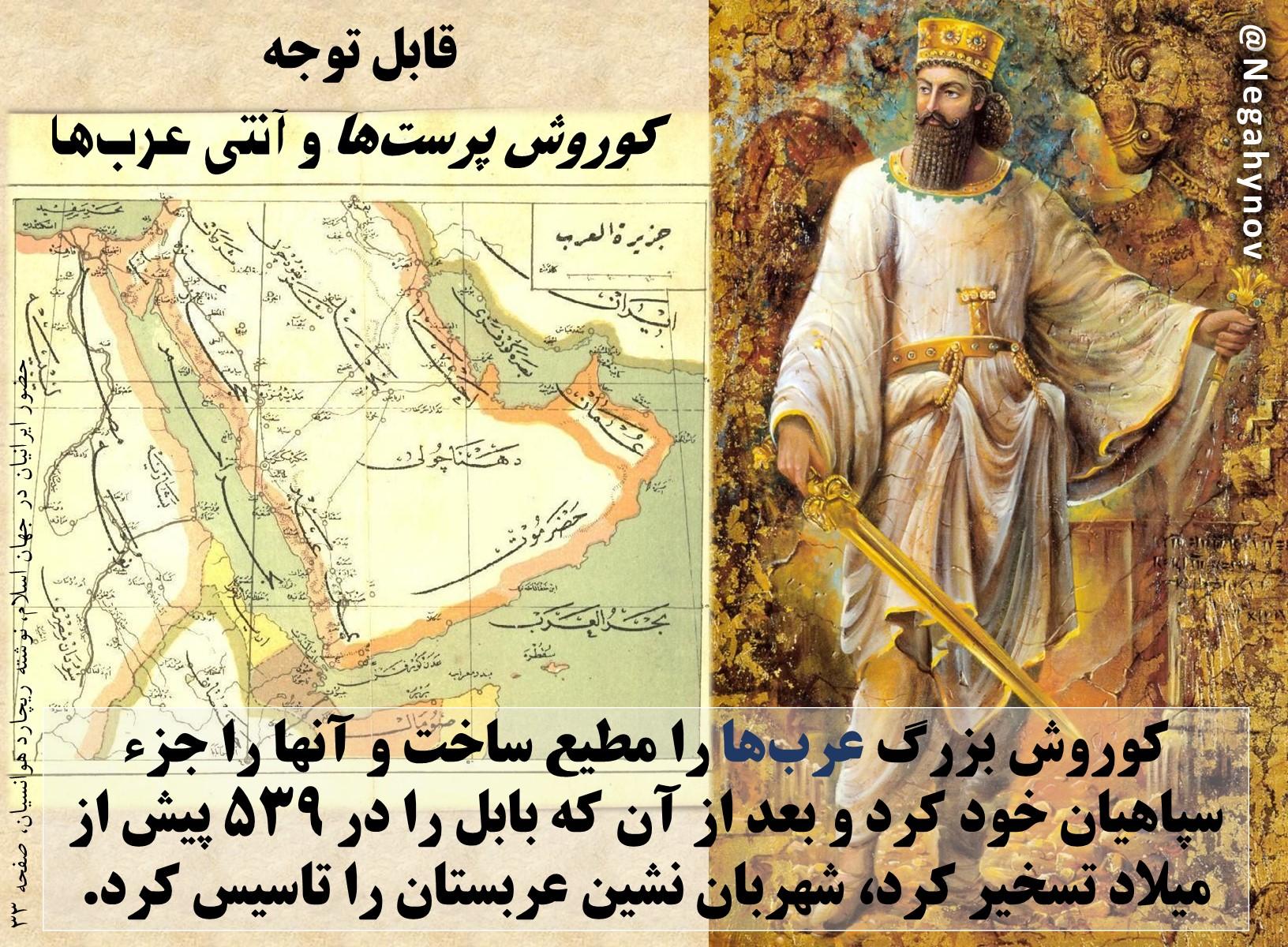 کوروش و عرب ها - نگاهی نو