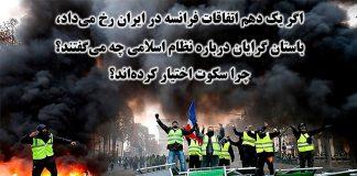 اعتراضات فرانسه - تظاهرات فرانسه - نگاهی نو