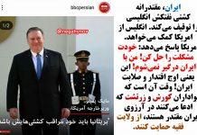 اقتدار ایران در توقیف نفتکش انگلیسی - نگاهی نو