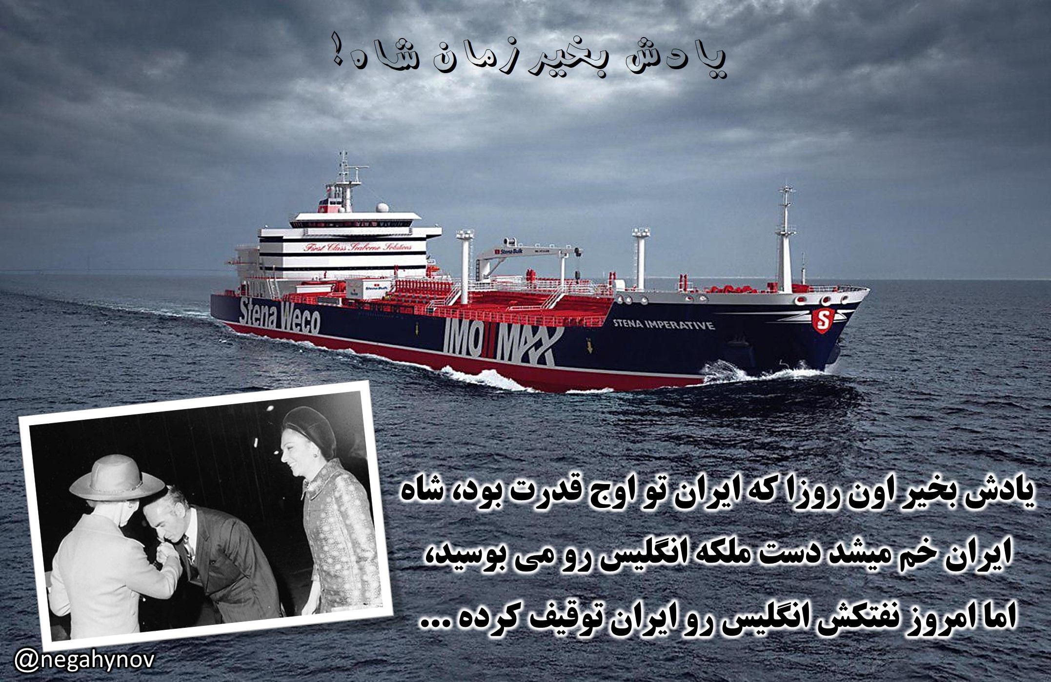 ایران و انگلیس - رژیم پهلوی و جمهوری اسلامی - نفتکش انگلیسی - نگاهی نو
