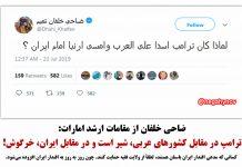 ترامپ در مقابل ایران - نگاهی نو