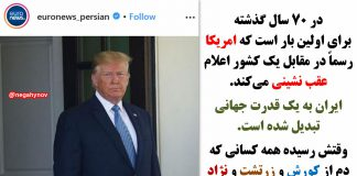 عقب نشینی آمریکا در مقابل ایران - نگاهی نو