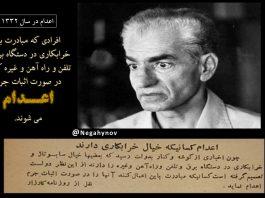 محمدرضا شاه - افرادی که مبادرت به خرابکاری کنند - نگاهی نو