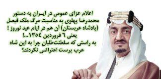 محمدرضا شاه و اعلام عزاداری عمومی برای پادشاه عربستان! - نگاهی نو