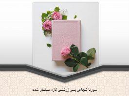 سورنا شجاعی و جاذبه قرآن - نگاهی نو