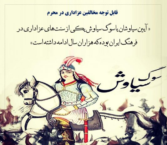 سوگ سیاوش در ایران باستان - نگاهی نو