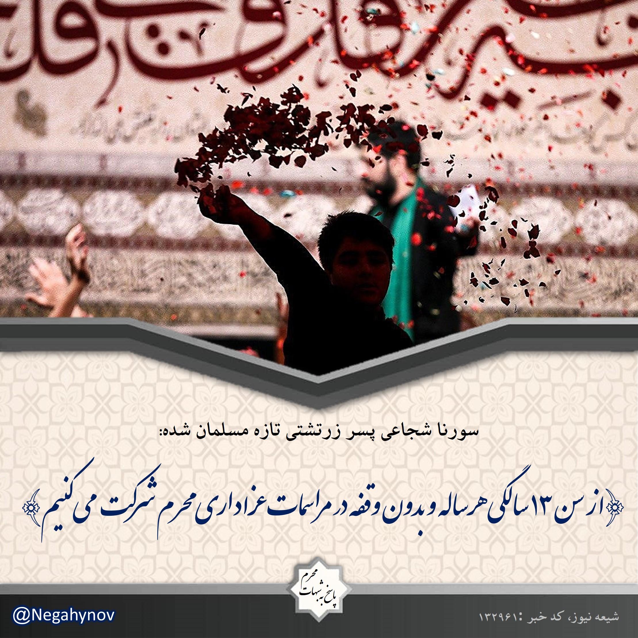 پسر زرتشتی و عزاداری امام حسین (ع) - نگاهی نو